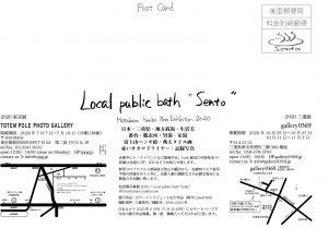 200707Local public bath SentoTotem DM宛名面