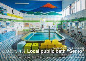 """2020Local public bath """"Sento""""poster"""